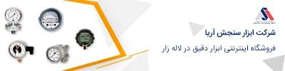 Abzar Sanjesh Banner