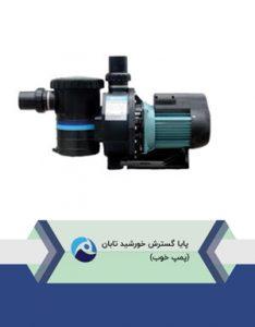 پمپ-تصفیه-استخر-ایمکس-SB-300x267