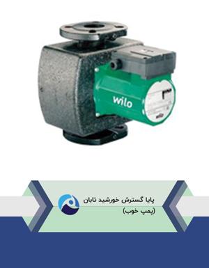 پمپ-ویلو-top-s-pump