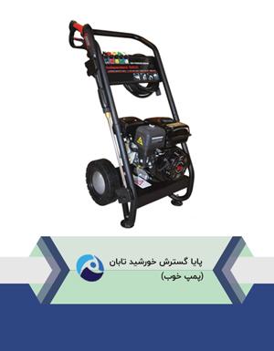 independent2300-پمپ-کارواش-بنزینی-پمپاک