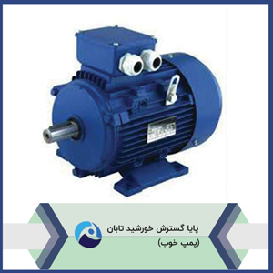 الکتروموتور نیمه صنعتی