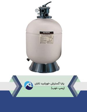 فیلتر-شنی-تصفیه-آب-استخر-هایوارد-ST-