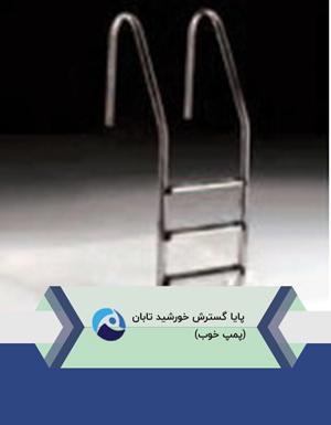نردبان-استاندارد-TS