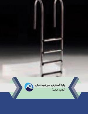 نردبان-عصایی-TS