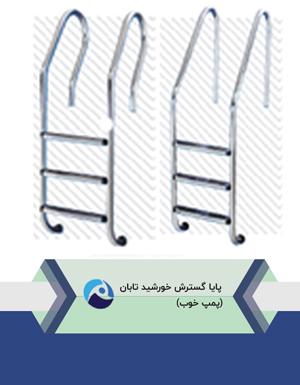 نردبان-و-پله-استخر-سرتیکن