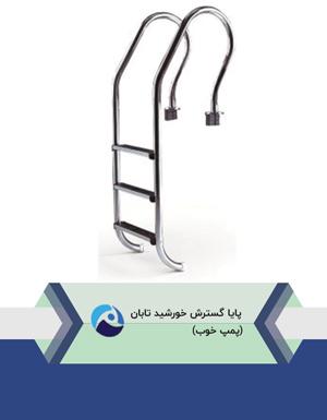 نردبان-و-پله-استخر-IML-146x300
