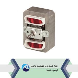 الکتروموتور-هود-تیپ-K