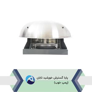 هواکش-سقفی-رادیال-با-موتور-اکسترنال