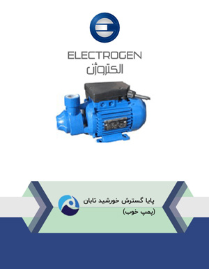 پمپ-آب-الکتروژن
