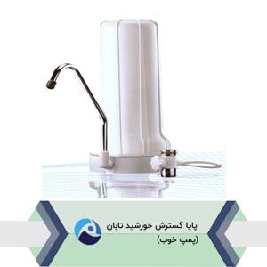 دستگاه تصفیه آب تک مرحله ای آکوا