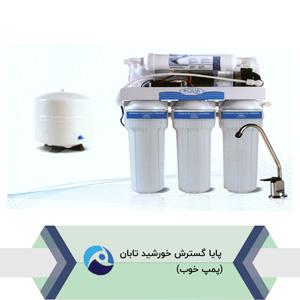 دستگاه تصفیه آب چند مرحله ای آکوا