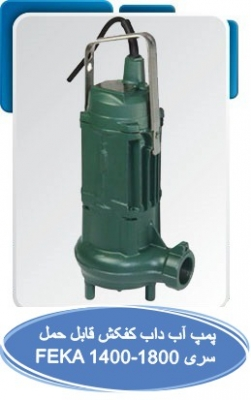 پمپ آب داب کفکش قابل حمل سری FEKA 1400-1800