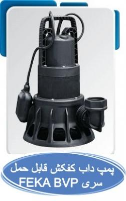 پمپ آب داب کفکش قابل حمل سری FEKA BVP