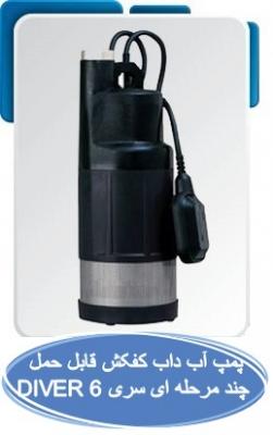 پمپ آب داب کفکش قابل حمل چند مرحله ای سری DIVER 6