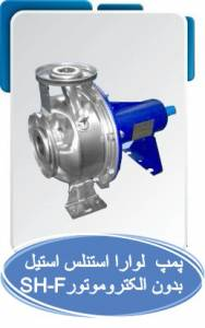 پمپ آب لوارا استنلس استیل بدون الکتروموتور (SH-F)