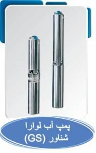 پمپ آب لوارا شناور (GS)