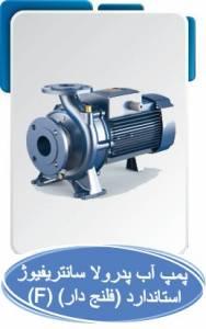 پمپ آب پدرولا سانتریفیوژ استاندارد (فلنج دار) (F)
