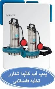 پمپ آب کالپدا شناور تخلیه فاضلابی1