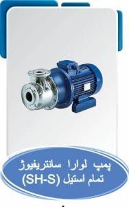 پمپ آب لوارا سانتریفیوژ تمام استیل (SH-S)